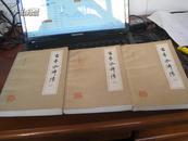 古本水浒传3册全(1975年一版一印)
