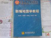 新编地图学教程/蔡孟裔/高等教育出版社