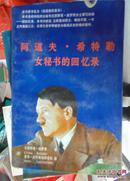 阿道夫·希特勒女秘书的回忆录