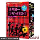 世界第一少年侦探团(第二辑全5册)9787539981628