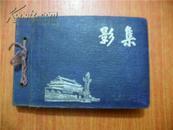 漆布面相薄 老照片 50年代160张 南洋模范中学 武汉长江大桥 武汉风景 西北工业大学 北京钢铁工业学院 详见描述 包邮