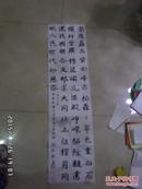 南京大学教授书法,