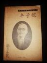 本店特供【《丰子恺》】湖北美术出版社2002年一版一印 印数仅4000册