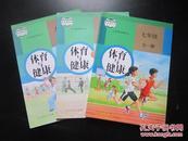 人教版初中体育与健康课本 全套3册