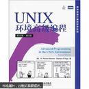 UNIX 环境高级编程(英文版)(第2版)