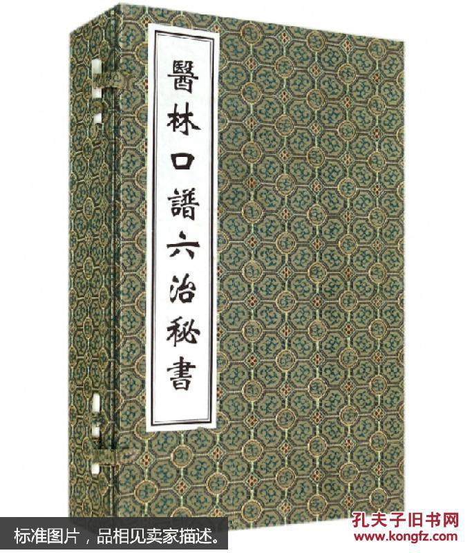 医林口谱六治秘书(套装共4册)线装本