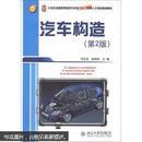 21世纪全国高等院校汽车类创新型应用人才培养规划教材:汽车构造(第2版)