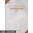 2013年版保险中介从业人员资格考试教材 保险经纪相关知识(2013年版)