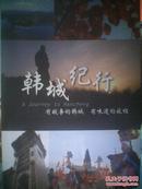 韩城纪行------有故事的韩城  有味道的旅程【彩色图册】