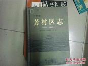 广州市芳村区志  :   1991-2005