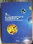 第二届中国生物产业大会技术成果项目汇编