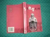 中国教育史纲(98年1版99年2印)货号:JZ