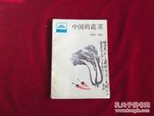 孔网孤本:中国的蔬菜(88年一版一印2940册)插图本  馆藏 近10品书内页10品全新未阅