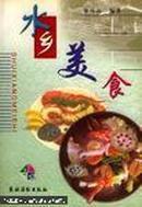 水乡美食  另有成色好的  本书介绍了毛蟹、基围虾、青虾仁、螺蛳、田螺、河蚌、蛤蜊、蛏子、牛蛙、草鸭、荷叶等各种水乡美食的做法。