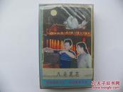 客家山歌老磁带:八朵莲花(卡带录音带,收藏珍品)