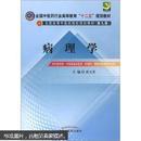 9787513209601(第9版):病理学