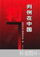判例在中国