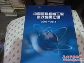中国塑料机械工业科技成果汇编2006-2011