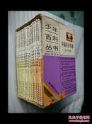 少年百科丛书(75-90)精选本