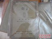 原始抗战文献香港《立报》民国二十八年二 三 四  五月,共120份 合订本4册
