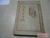 六壬金口诀(民国29年初版,上海鸿文书局)