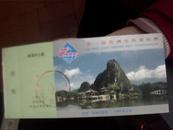 门票:第一届亚洲龙舟锦标赛