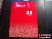 【稀缺资料】重庆市人民小学:60周年华诞纪念(整版张/邮票)
