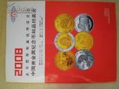 1109《2008年北京国际邮票钱币博览会中国贵金属纪念币邮票拍卖图录》2008年.10月26日.20元.