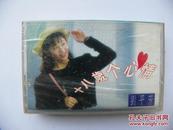 客家流行歌曲老磁带:十八岁的心情(卡带录音带,收藏珍品)