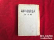 苏联共产党的建设论文集(大32k硬精装本)54年1版1印近10品未阅