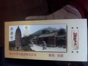 门票:嵩山永泰寺旅游观光纪念(有副券)
