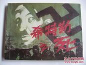 87年连环画《希特勒之死》1版1印 美品!