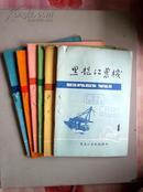 黑龙江农机资料 1979.1.2.3.4.5.6.期