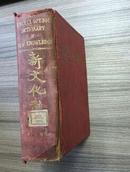 新文化辞书