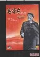 毛泽东诗词歌曲(2CD)【朗诵:陈醇,演唱:中央乐团/中央广播文工团等。全新未拆封!】