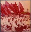 5月16日文化大革命50周年,云南纪念5.16通知发表10周年原版彩色老照片【5-2】