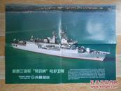 """兵器知识2006第期海报  新西兰海军""""特玛纳""""号护卫舰"""
