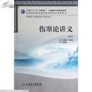 伤寒论讲义 第二版2版 李赛美 李宇航 人民卫生出版社