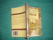 教育的目的(文化生活译丛)02年1版1印7000册(货号:JZ)