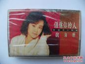 客家流行歌曲老磁带:我是你的人(卡带录音带,收藏珍品)
