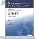 流行病学  沈洪兵,齐秀英  第8版第八版 人民卫生出版社 9787117170727