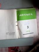 油料作物科技1978.1.2.3.4.期