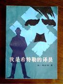 我是希特勒的译员 【私人旧藏书】80年代出版历史读物