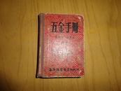五金手册(1955年) 一半文字一半图片