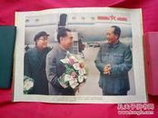 周恩来同志从莫斯科回到北京时,受到毛主席和朱德委员长以及首都人民的热烈欢迎(保真)