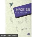 《孙子兵法》鉴赏 陈云金,陆保生著 武汉大学出版社