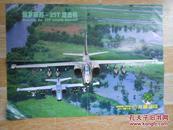兵器知识2004第8期海报  俄罗斯苏-25T攻击机