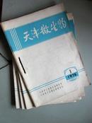 《天津微生物》 杂志 【1978年第1.2.3.4.期