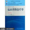 """""""十二五""""普通高等教育本书国家级规划教材·供药学类专业用:临床药物治疗学(第3版)"""