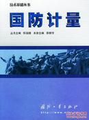 国防计量——技术基础丛书 郭群芳   国防工业出版社 9787118031317